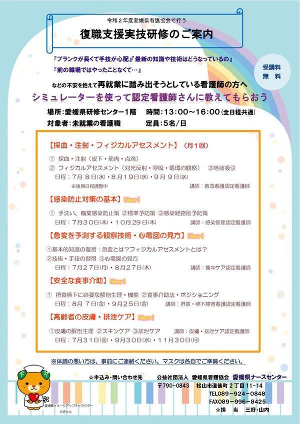 復職支援実技研修チラシ【R2】_page-0001.jpg