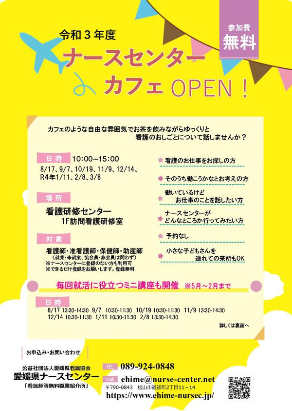 2021カフェチラシオモテ_page-0001.jpg