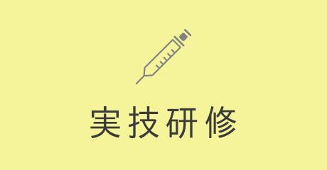 復職支援実技研修【後期】